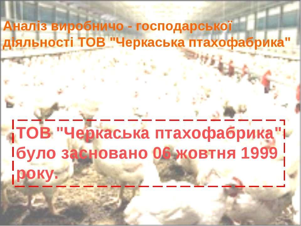 """Аналіз виробничо - господарської діяльності ТОВ """"Черкаська птахофабрика"""" ТОВ ..."""