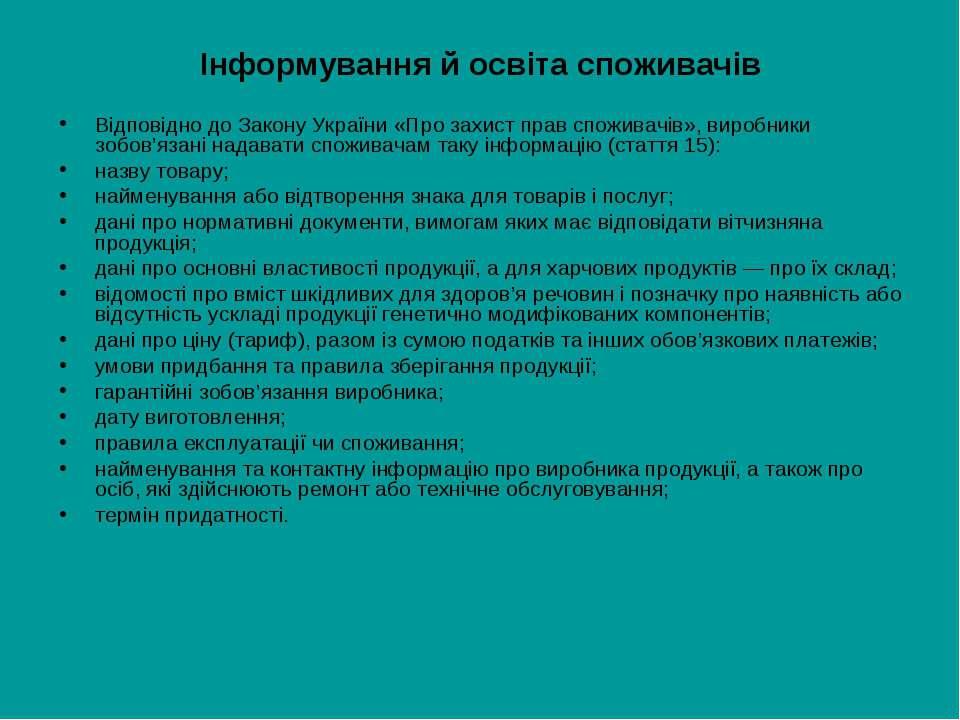 Інформування й освіта споживачів Відповідно до Закону України «Про захист пра...