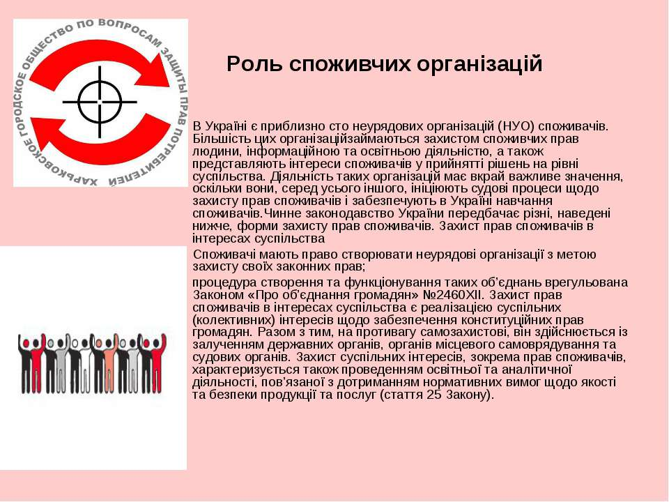 Роль споживчих організацій В Україні є приблизно сто неурядових організацій (...