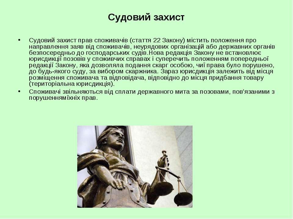 Судовий захист Судовий захист прав споживачів (стаття 22 Закону) містить поло...