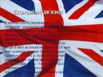 Економічні зв'язки В експорті(82%) переважає готова продукція: аерокосмічне о...
