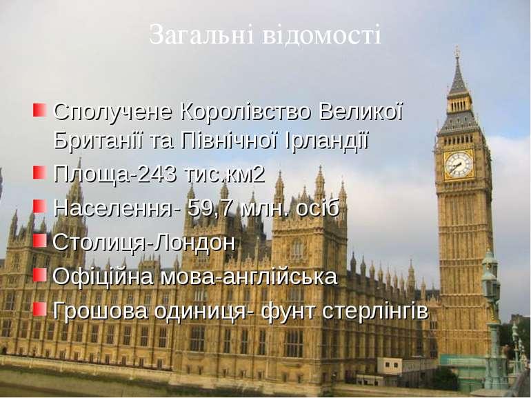 Загальні відомості Сполучене Королівство Великої Британії та Північної Ірланд...