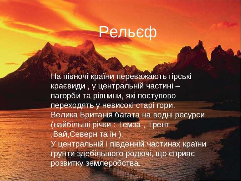 Рельєф На півночі країни переважають гірські краєвиди , у центральній частині...