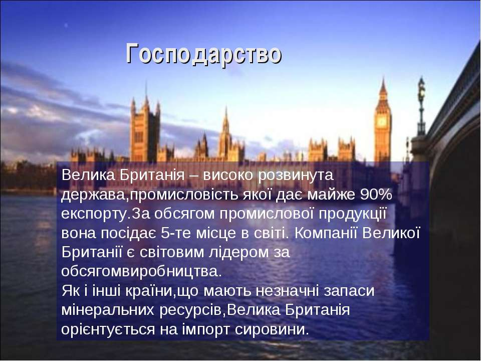 Господарство Велика Британія – високо розвинута держава,промисловість якої да...