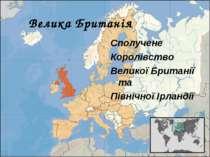 Велика Британія Сполучене Королівство Великої Британії та Північної Ірландії