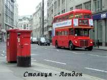 Столиця - Лондон