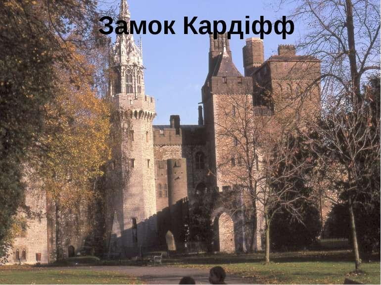 Замок Кардіфф