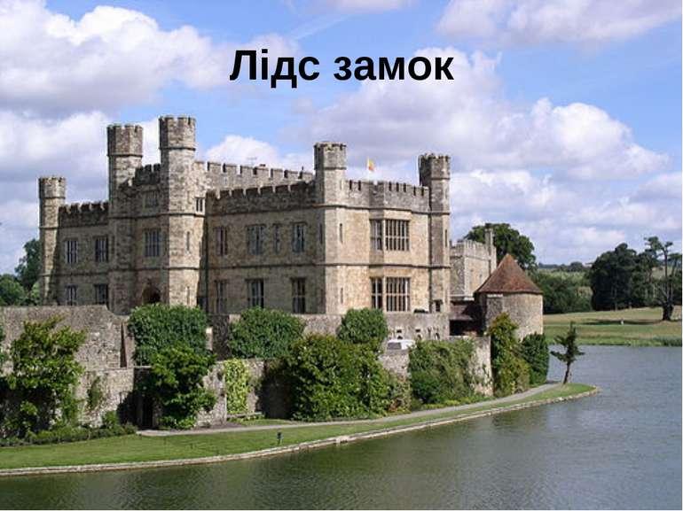 Лідс замок