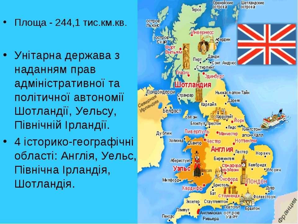 Площа - 244,1 тис.км.кв. Унітарна держава з наданням прав адміністративної та...