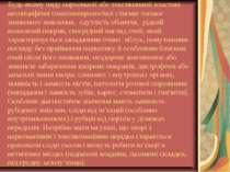 Будь-якому виду наркоманії або токсикоманії властиві неспецифічні соматоневро...