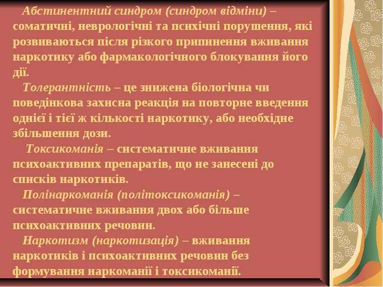 Абстинентний синдром (синдром відміни) – соматичні, неврологічні та психічні ...