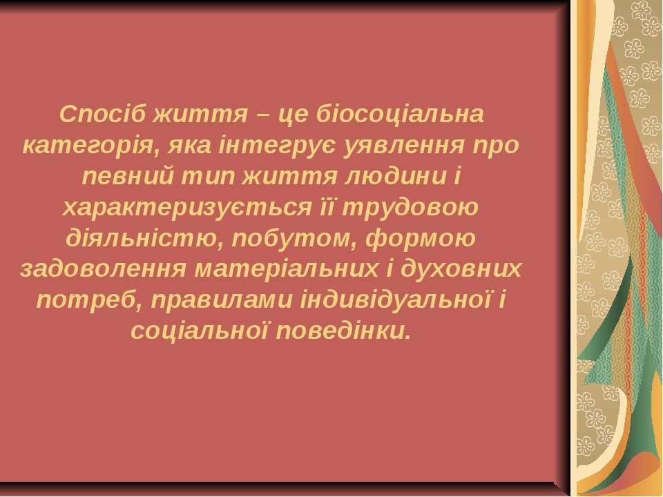 Спосіб життя – це біосоціальна категорія, яка інтегрує уявлення про певний ти...