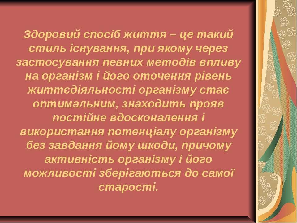 Здоровий спосіб життя – це такий стиль існування, при якому через застосуванн...