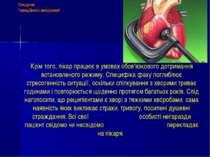 Крім того, лікар працює в умовах обов'язкового дотримання встановленого режим...