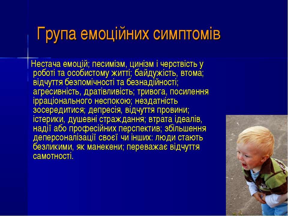 Група емоційних симптомів Нестача емоцій; песимізм, цинізм і черствість у роб...