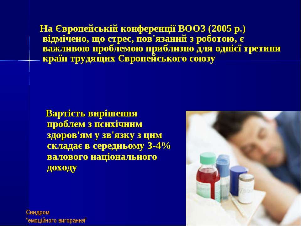 На Європейській конференції ВООЗ (2005 р.) відмічено, що стрес, пов'язаний з ...