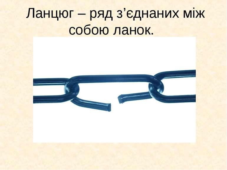 Ланцюг – ряд з'єднаних між собою ланок.