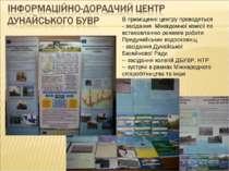 В приміщенні центру проводяться - засідання Міжвідомчої комісії по встановлен...