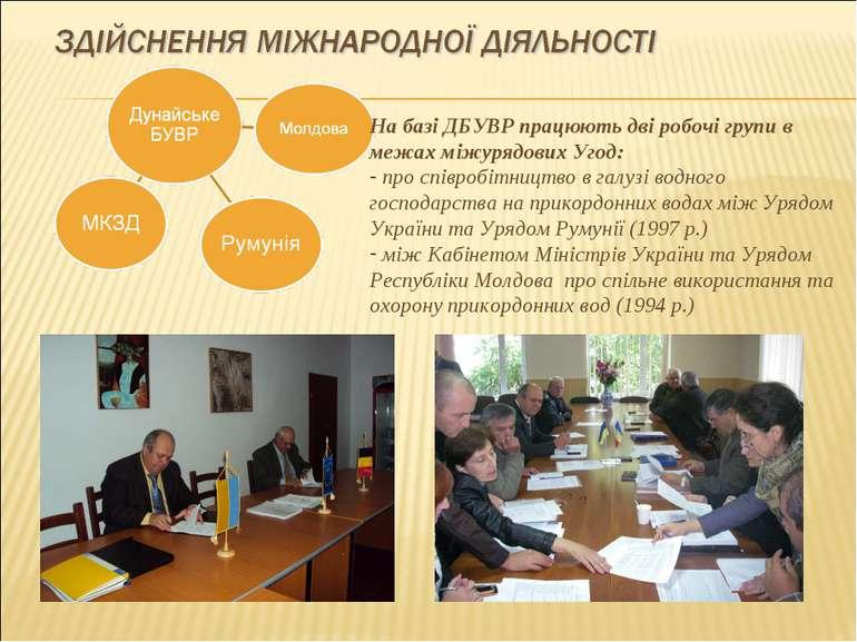На базі ДБУВР працюють дві робочі групи в межах міжурядових Угод: про співроб...