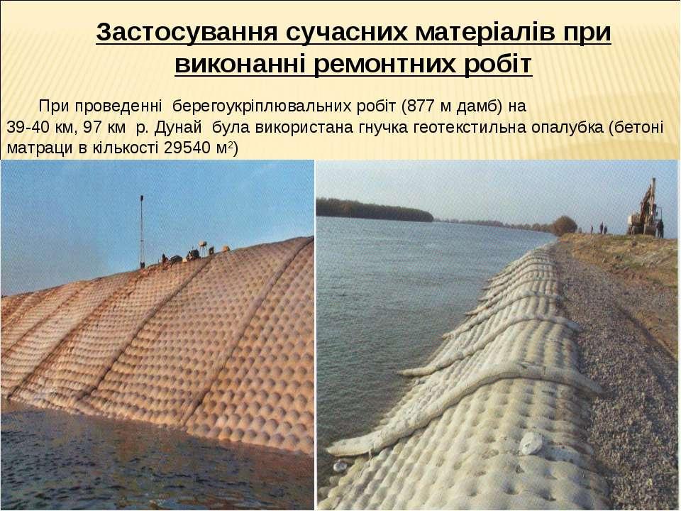 При проведенні берегоукріплювальних робіт (877 м дамб) на 39-40 км, 97 км р. ...