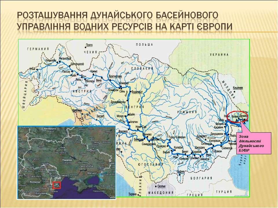 Зона діяльності Дунайського БУВР