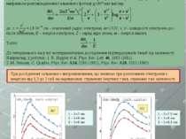 Виявлено аномальний хід залежності перерізів гальмового випромінювання від ен...