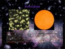 Фотосфера Спостережуване випромінювання Сонця виникає в його тонкому зовнішнь...