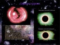 Сонячна корона Сама зовнішня, сама розріджена і найгарячіша частина сонячної ...