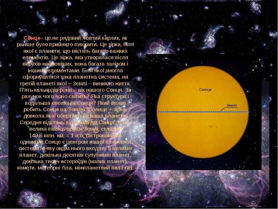 Сонце– це не рядовий жовтий карлик, як раніше було прийнято говорити. Це зірк...