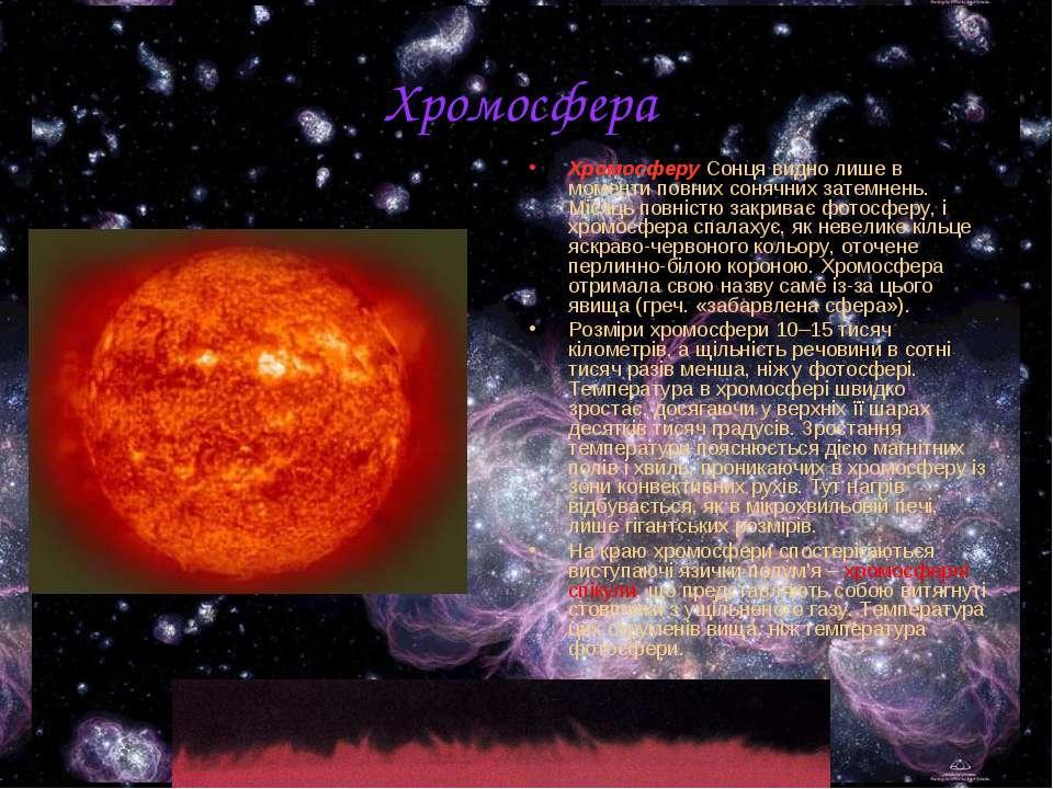 Хромосфера Хромосферу Сонця видно лише в моменти повних сонячних затемнень. М...