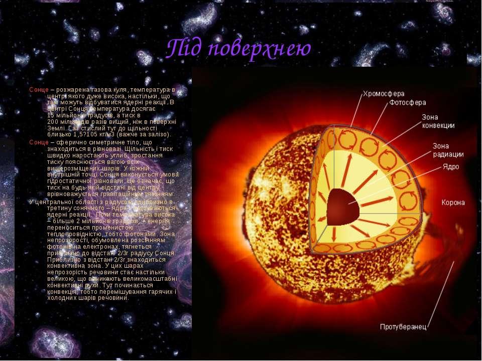 Під поверхнею Сонце – розжарена газова куля, температура в центрі якого дуже ...