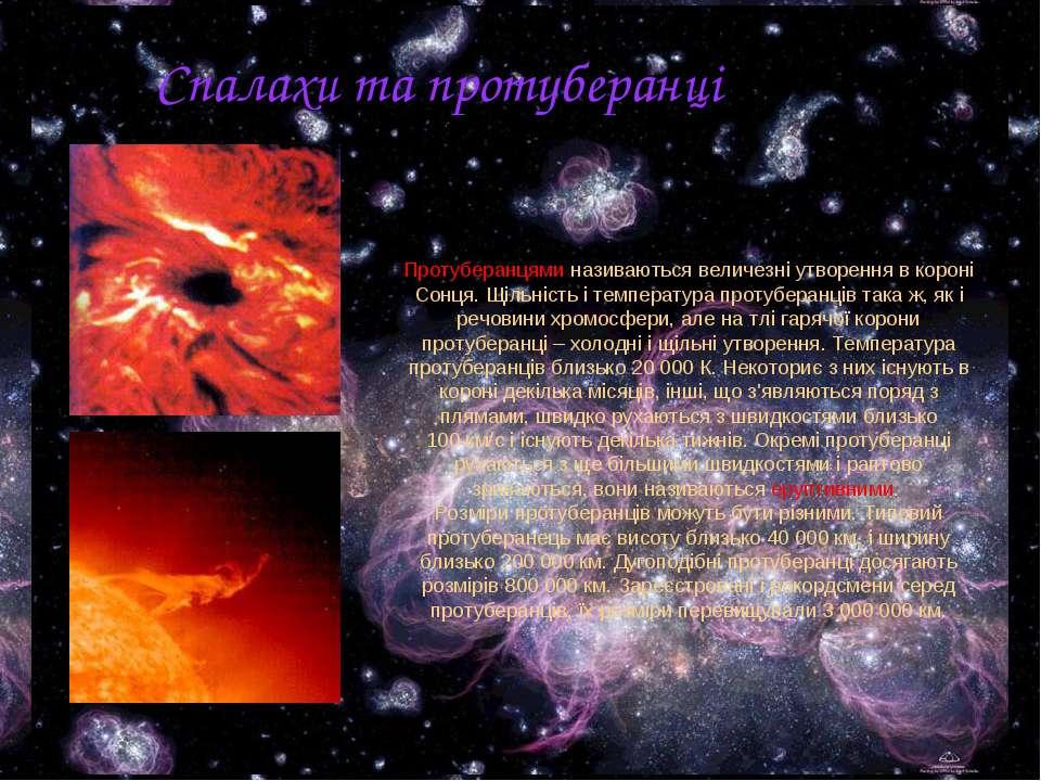Протуберанцями називаються величезні утворення в короні Сонця. Щільність і те...