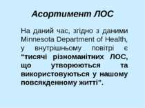 Асортимент ЛОС На даний час, згідно з даними Minnesota Department of Health, ...