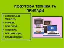 ПОБУТОВА ТЕХНІКА ТА ПРИЛАДИ копіювальні машини, тонери, принтери, нагрівачі, ...