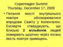 Copenhagen Summit Thursday, December 17, 2009 Питання якості внутрішнього пов...