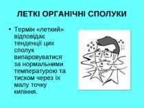 ЛЕТКІ ОРГАНІЧНІ СПОЛУКИ Термін «леткий» відповідає тенденції цих сполук випар...