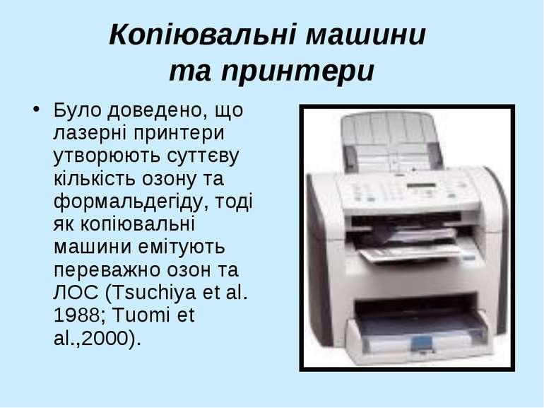 Копіювальні машини та принтери Було доведено, що лазерні принтери утворюють с...