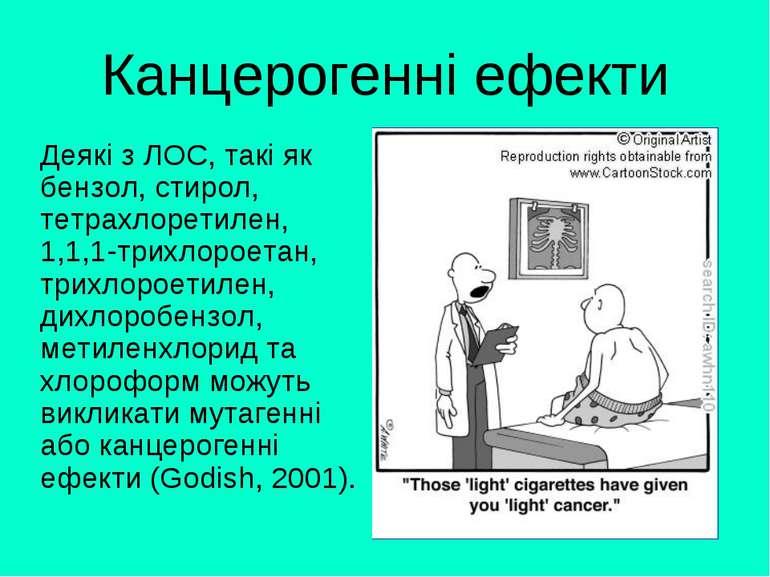 Канцерогенні ефекти Деякі з ЛОС, такі як бензол, стирол, тетрахлоретилен, 1,1...