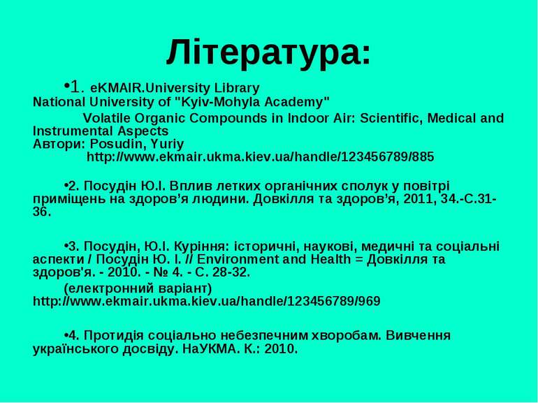 "Література: 1. eKMAIR.University Library National University of ""Kyiv-Mohyla ..."