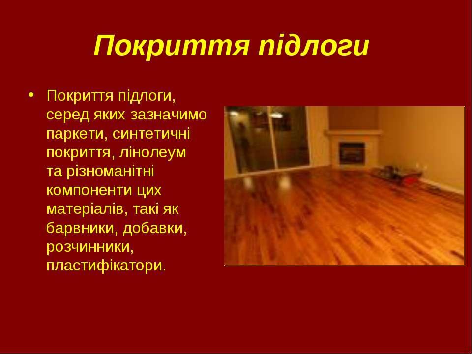 Покриття підлоги Покриття підлоги, серед яких зазначимо паркети, синтетичні п...