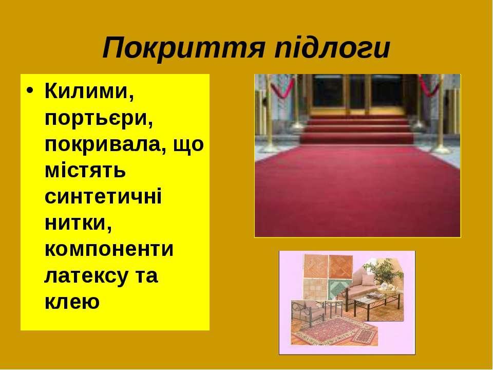 Покриття підлоги Килими, портьєри, покривала, що містять синтетичні нитки, ко...