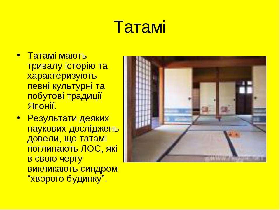 Татамі Татамі мають тривалу історію та характеризують певні культурні та побу...