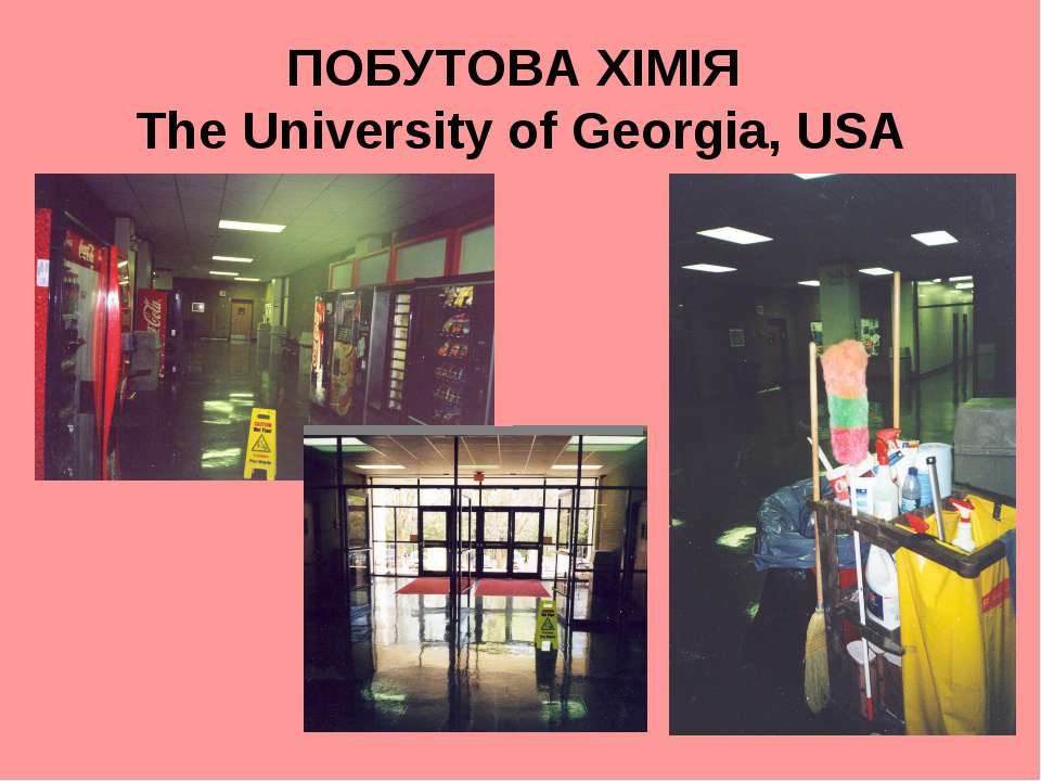 ПОБУТОВА ХІМІЯ The University of Georgia, USA