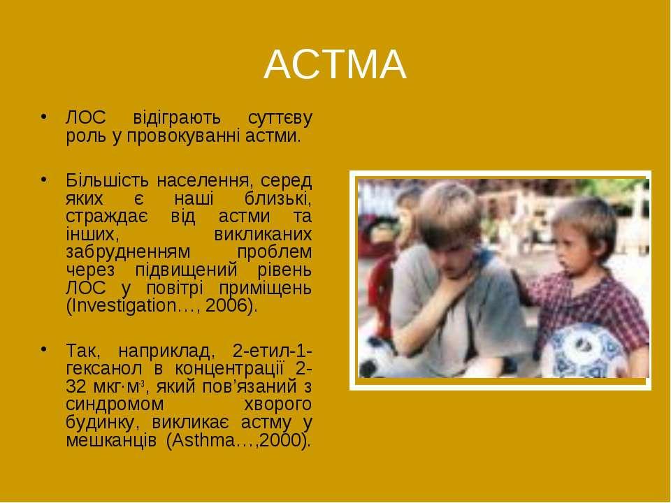 АСТМА ЛОС відіграють суттєву роль у провокуванні астми. Більшість населення, ...