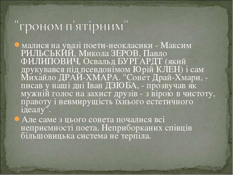 малися на увазі поети-неокласики - Максим РИЛЬСЬКИЙ, Микола ЗЕРОВ, Павло ФИЛИ...