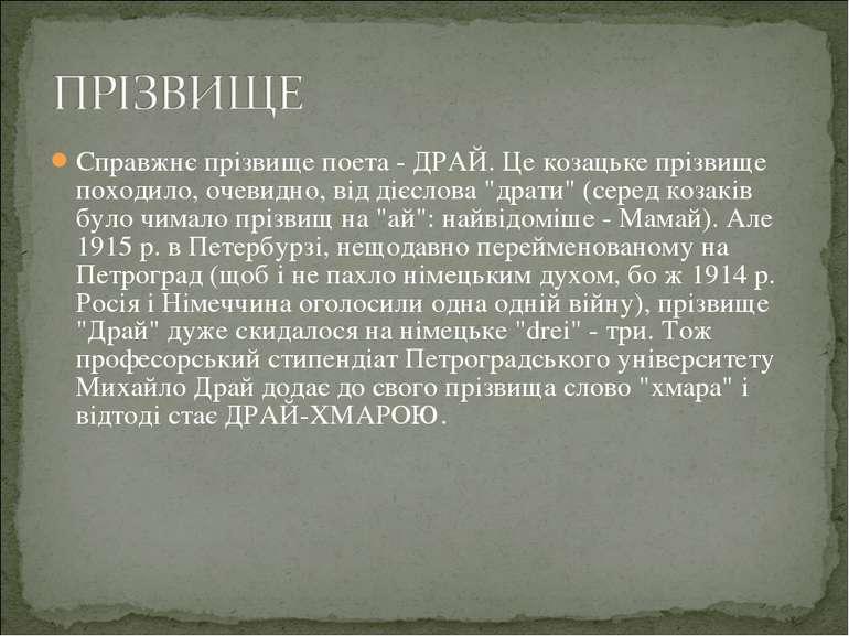 Справжнє прізвище поета - ДРАЙ. Це козацьке прізвище походило, очевидно, від ...