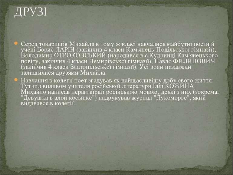 Серед товаришів Михайла в тому ж класі навчалися майбутні поети й учені Борис...