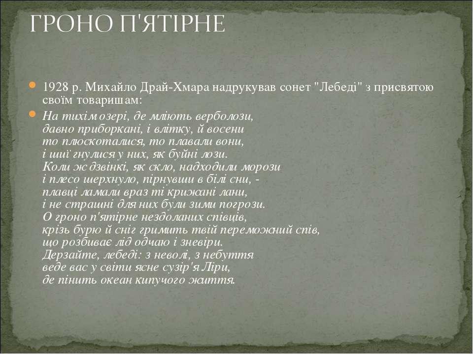 """1928 р. Михайло Драй-Хмара надрукував сонет """"Лебеді"""" з присвятою своїм товари..."""