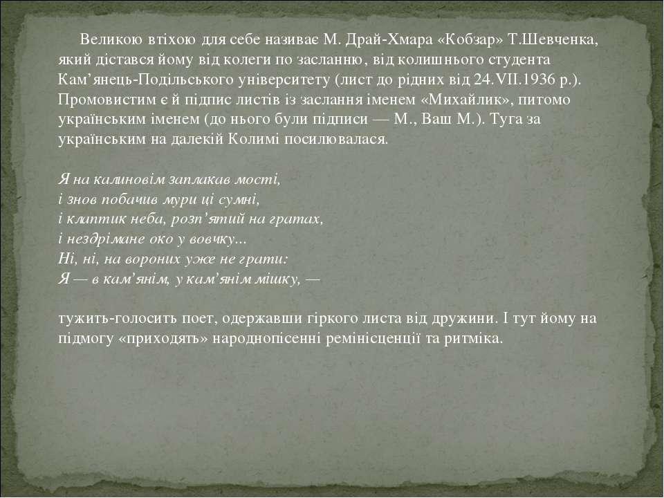 Великою втіхою для себе називає М.Драй-Хмара «Кобзар» Т.Шевченка, який діста...