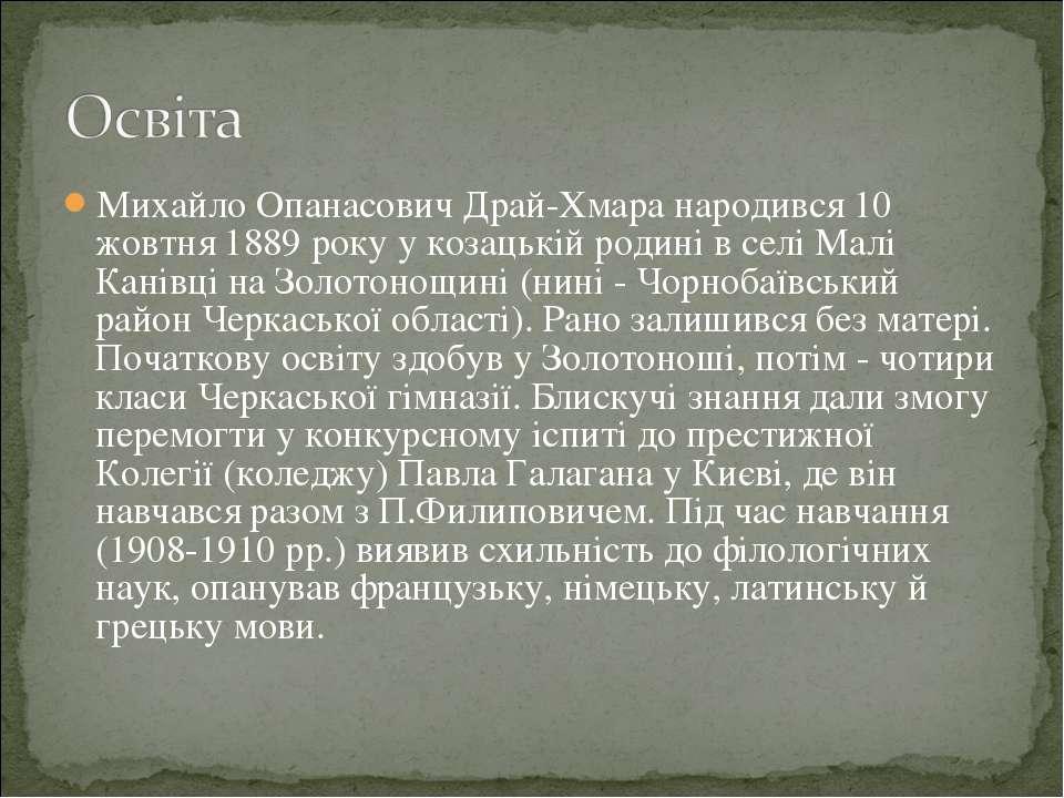 Михайло Опанасович Драй-Хмара народився 10 жовтня 1889 року у козацькій родин...